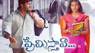 Premistava Telugu Full Length Movie [HD]