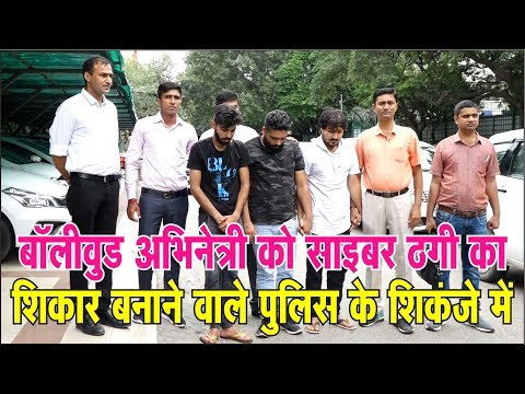#hindi #breaking #news #apnidilli बॉलीवुड अभिनेत्री को साइबर ठगी का शिकार बनाने वाले पुलिस के शिकंजे में