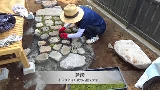 【茨城・牛久市】和風庭園・飛び石・和庭の通路