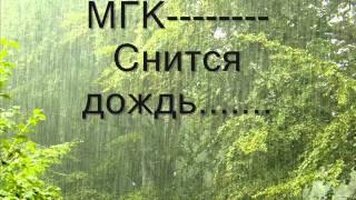 МГК-Снится дождь