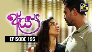 Aeya Episode 195 || ''ඇය '' || 18th October 2020 Thumbnail