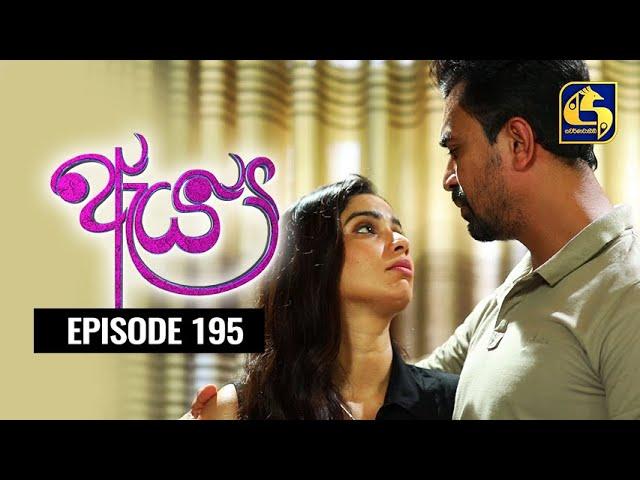 Aeya Episode 195    ''ඇය ''    18th October 2020