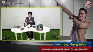 Business Line & Life 16-03-60 on FM.97 MHz