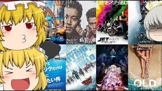 当たり屋が選ぶ2021年8月注目映画