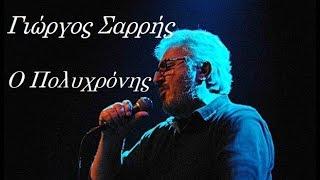 Ο Πολυχρόνης - Γιώργος Σαρρής (Συμμετέχει η Λιζέτα Νικολάου) -- Νέο τραγούδι 2016 (Official Video )