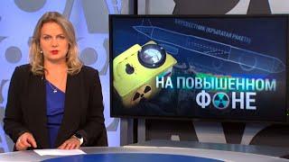 Что испытали в Белом море | ИТОГИ | 17.08.19