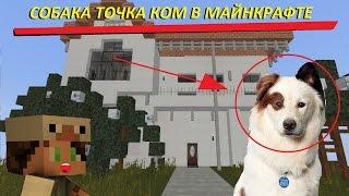 Собака точка ком в майнкрафте(Карта по сериалу)