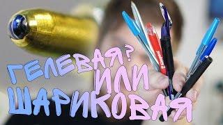 Ручка шариковая или гелевая?(, 2015-05-08T08:15:12.000Z)