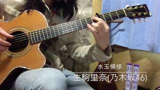 セカンドシングル「おいでシャンプー」収録曲 生駒ちゃんのソロ曲「水玉...