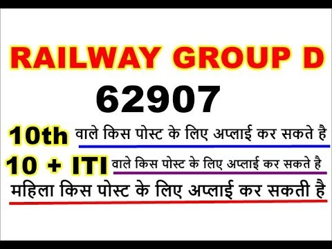 Railway Group D Recruitment 2018 | Notification Out | 62907 Vacancy |Preparation in Hindi | Syllabus