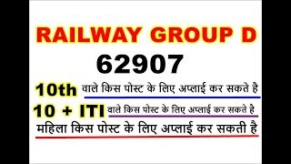 Railway Group D Recruitment 2018 | Notification Out | 62907 Vacancy |Preparation in Hindi | Syllabus thumbnail