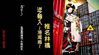 椎名林檎 - 「カプチーノ」 (『逆輸入 ~港湾局~』収録) デビュー15周...