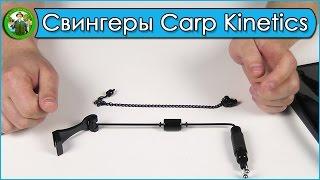 Свингеры для карповой рыбалки Carp Kinetics