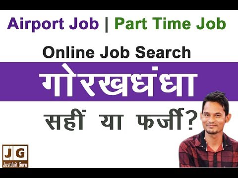 Airport Jobs And Part Time Home Based Jobs Reality | Hindi