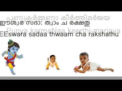 Sanskrit Birthday Song janmdinamidam