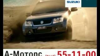 Волга-Раст Официальный дилер Suzuki в Волгограде(, 2009-11-24T09:45:07.000Z)
