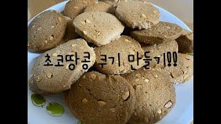 간단 베이킹, 초코 땅콩 쿠기 만들기 ❤️ [초보자분들…