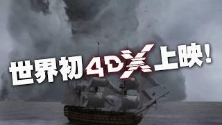 『シャークネード ラスト・チェーンソー 4DX』予告