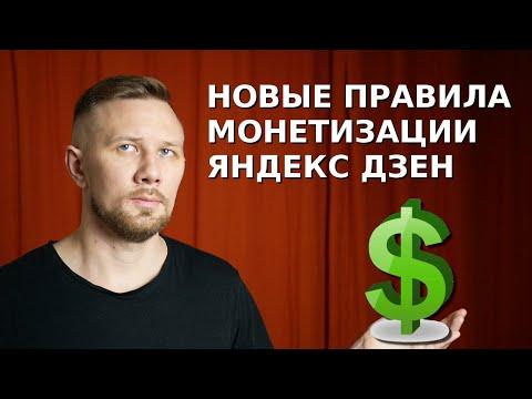 Новые правила монетизации Яндекс Дзен: как теперь подключить простой заработок