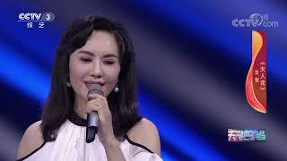 《天天把歌唱》 20200331  CCTV综艺