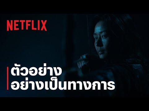 ผีดิบคลั่ง บัลลังก์เดือด: อาชินแห่งเผ่าเหนือ (Kingdom: Ashin of the North) | ตัวอย่างหลัก | Netflix