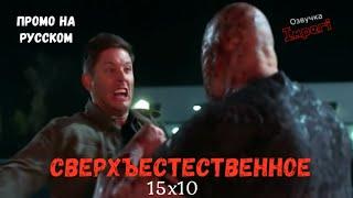 Сверхъестественное 15 сезон 10 серия / Supernatural 15x10 / Русское промо
