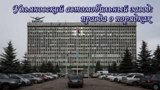 видео Ульяновский Автомобильный Завод