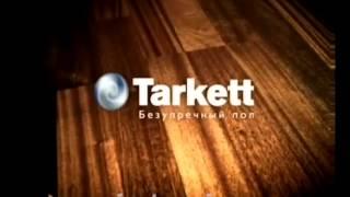 Ламинат Tarkett в Киеве – интернет-магазин Ламинат-Шара(Убедитесь, что напольное покрытие от Tarkett действительно долговечное! Смотрите ролик и заказывайте ламинат..., 2013-11-28T21:40:43.000Z)