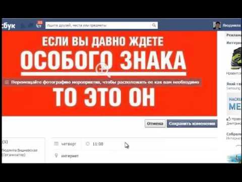 Плагин Facebook. Как одним кликом пригласить друзей на мероприятие в Facebook.