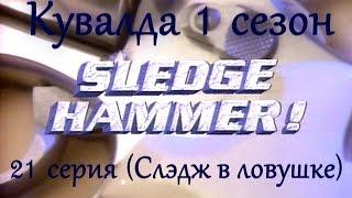 "Sledge Hammer (Кувалда) 21 серия ""Слэдж в ловушке"""