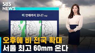 [날씨] 오후에 비 전국 확대…서울 최고 60mm 온다…