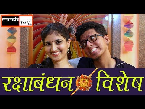 Things Brother And Sister Do | RakshaBandhan Special | Comedy Video | By Marathi Kanya