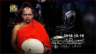 Ehipassiko - Hagarangala Sumedha Thero - 19th October 2016