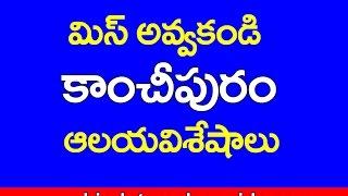 Kanchipuram Temples Detailed  Information in Telugu
