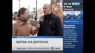 Битва на дорогах(Сюжет телеканала 100ТВ в передаче