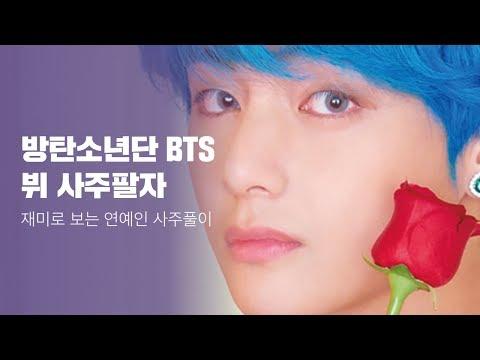 [연예인 사주풀이] 방탄소년단 BTS 뷔 사주팔�