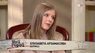 Елизавета Арзамасова. Мой герой