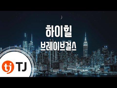 [TJ노래방] 하이힐 - 브레이브걸스(Brave girls) / TJ Karaoke