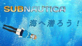 [LIVE] 【Subnautica】海へ潜ろう!#3