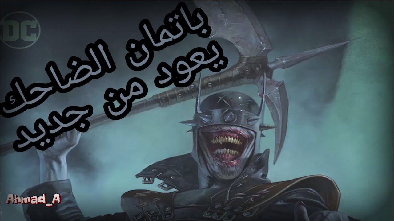 Batman who laughs #1, باتمان الجوكر يعود من جديد