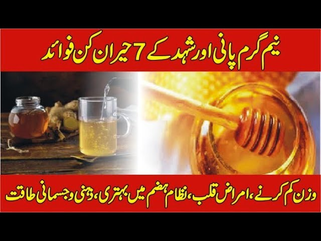 Benefits of Honey and Water Garam Pani Aur Shahad K Fawaid