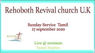 ၂၀၂၀ ပြည့်နှစ်၊ တနင်္ဂနွေနေ့ဝန်ဆောင်မှုတမီလ် ၂၇ ရက် (Rehoboth Revival Church Tamil Tamil UK)