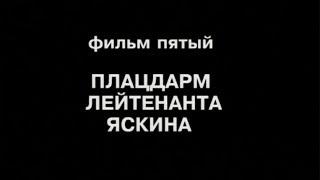 Сибирские дивизии. Фильм_5. Плацдарм лейтенанта Яскина