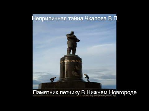 Несколько фото памятника Чкалову в Нижнем Новгороде