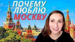 Моя жизнь в Москве Почему я здесь живу VLOG в Москве