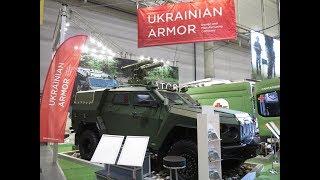 Украинская бронетехника  на выставке Оружие и безопасность 2019