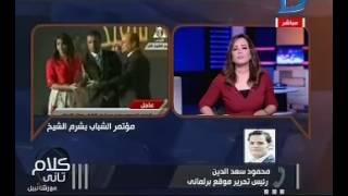 بالفيديو.. محمود سعد الدين: هناك دور على الأحزاب والنخبة حول توصيات مؤتمر الشباب