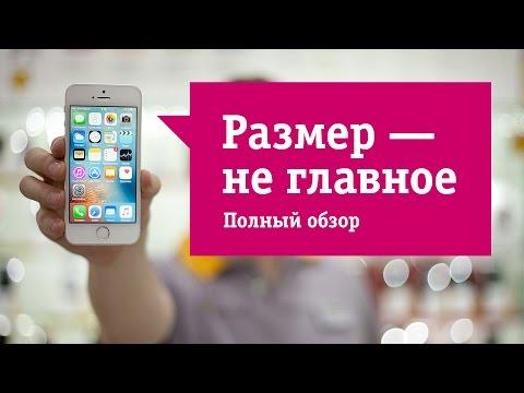 """Смартфон iPhone SE - Полный обзор.  """"Кто круче?  Сравнение iPhone SE, iPhone 6s, iPhone..."""