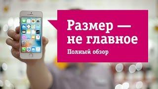 Смартфон iPhone SE  - Полный обзор.
