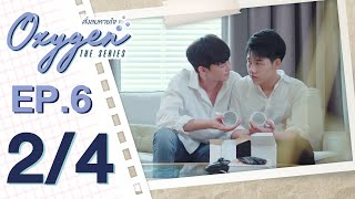 [OFFICIAL] Oxygen the series ดั่งลมหายใจ | EP.6 [2/4]